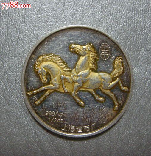上海造币厂:2002年马年1/2盎司彩银马纯银生肖纪念章