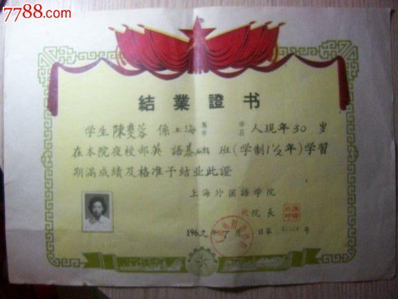 上海外国语学院.毕业证!有印章!