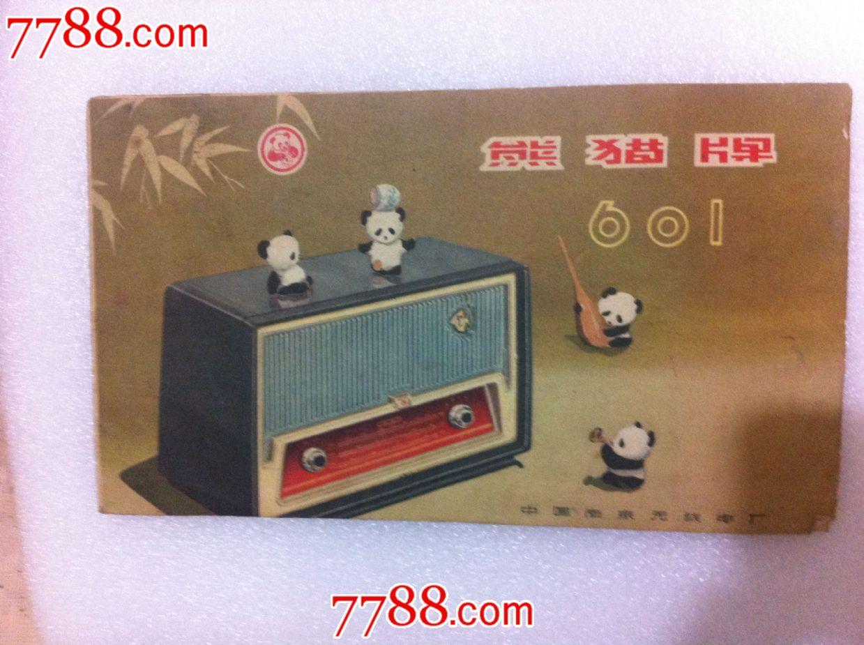 熊猫牌电子管收音机,可以正常收音!声音宏亮!(带说明书以及电路图)