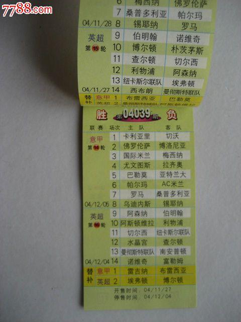 2004-2005赛季中国足球彩票胜负游戏对阵表.进球游戏竞猜表