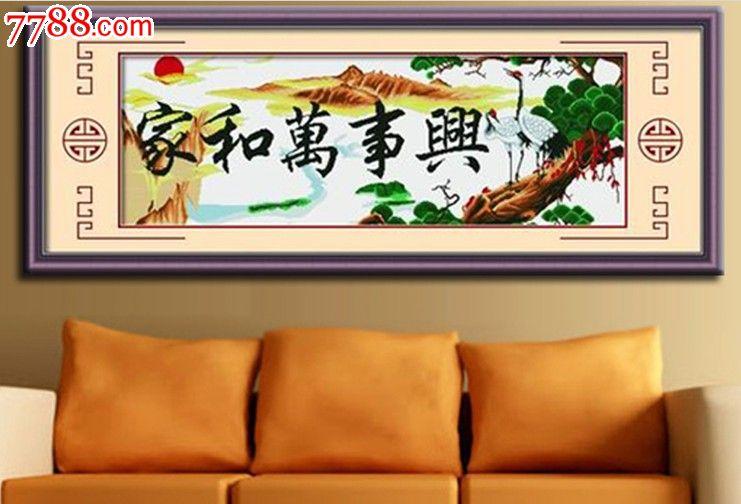十字绣机器绣成品家和万事兴鹤寿延年迎客松仙鹤客厅大画