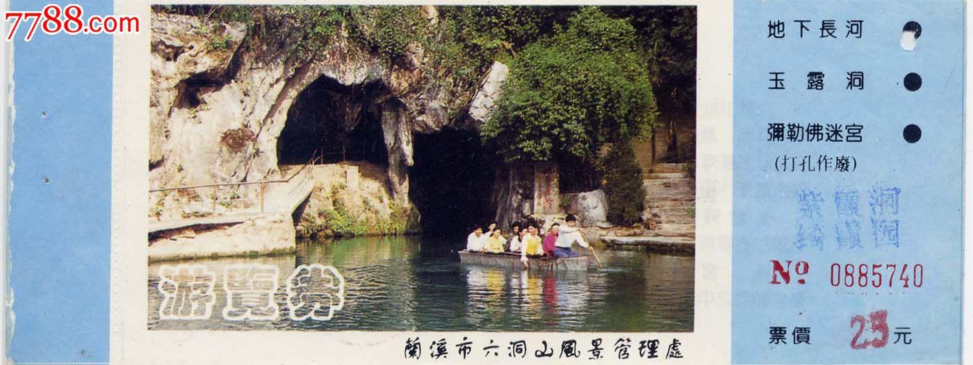 六洞山风景区