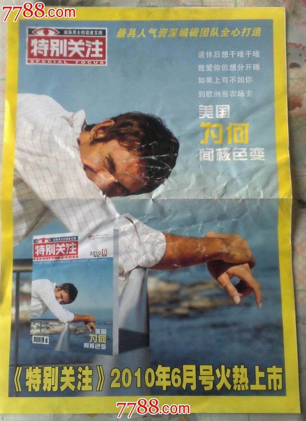 特别关注杂志宣传海报