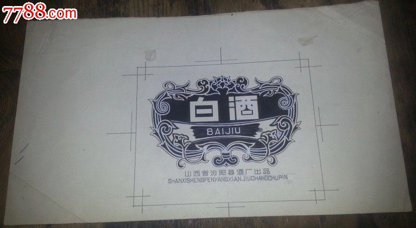 汾阳县酒厂白酒酒标设计稿_价格800.