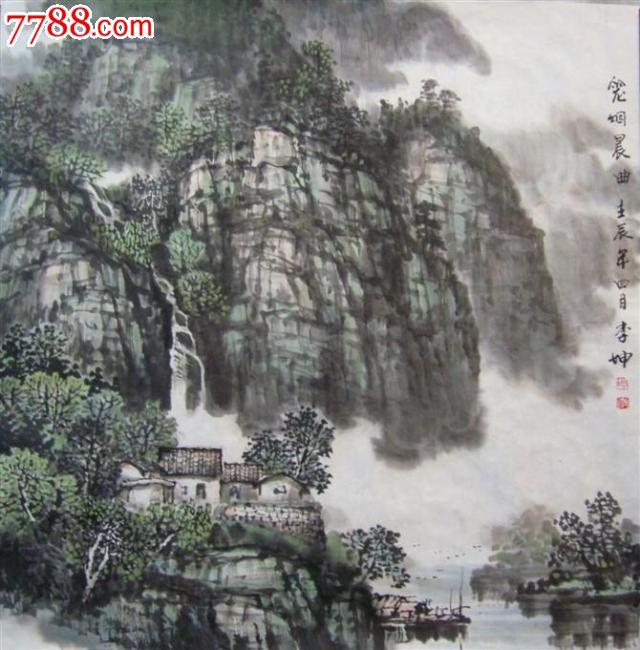 实力派画家李坤真迹国画山水画客厅收藏装饰可定制四尺斗方图片