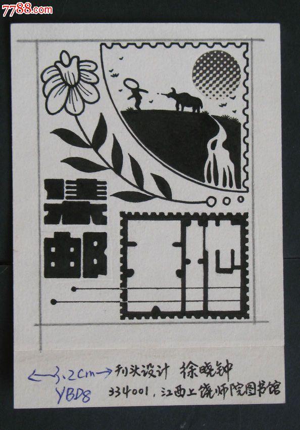 集邮刊头设计原稿件十种(原件手绘设计)