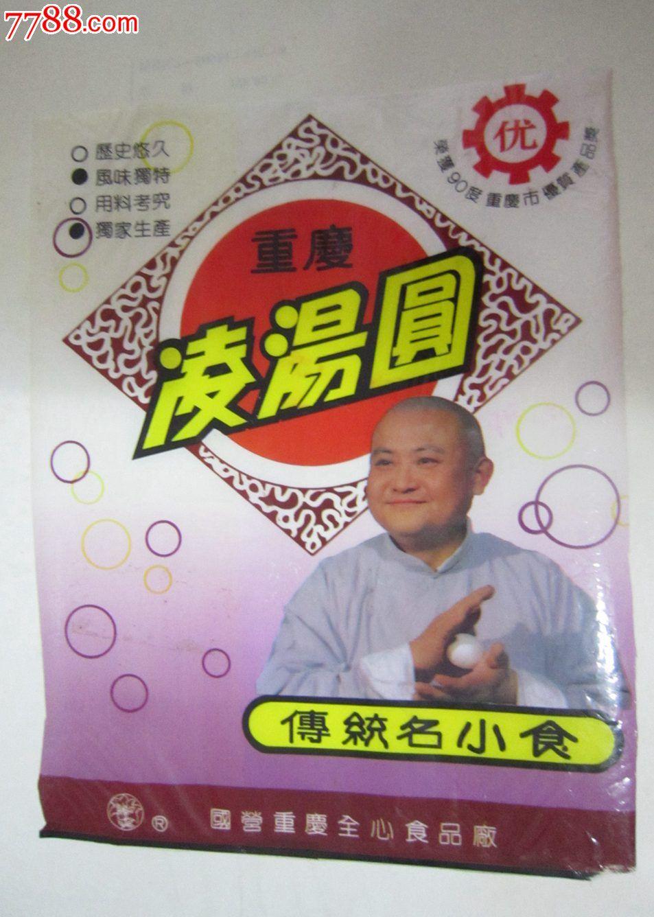 重庆凌汤圆食品袋(hh:115.3)