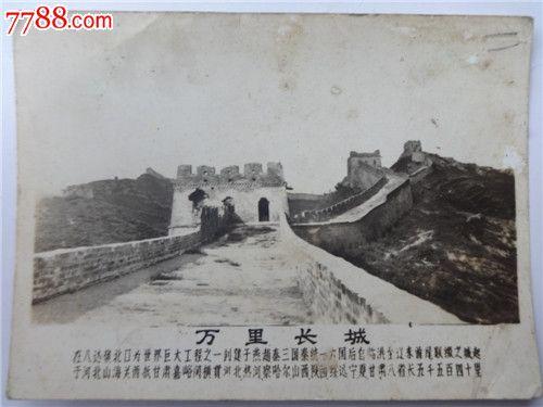 黑白风景老照片万里长城(货号:v-1)_价格10.