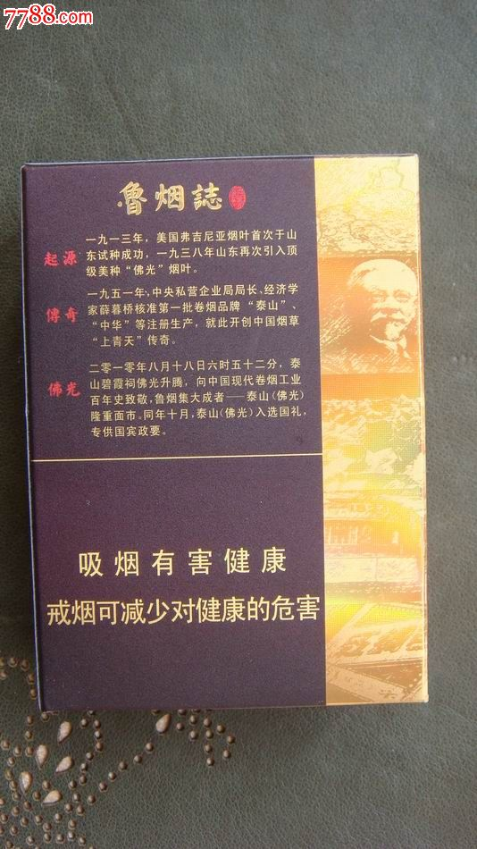 泰山佛光_价格4.0000元【静笑堂】_第2张_7788收藏__中国收藏热线