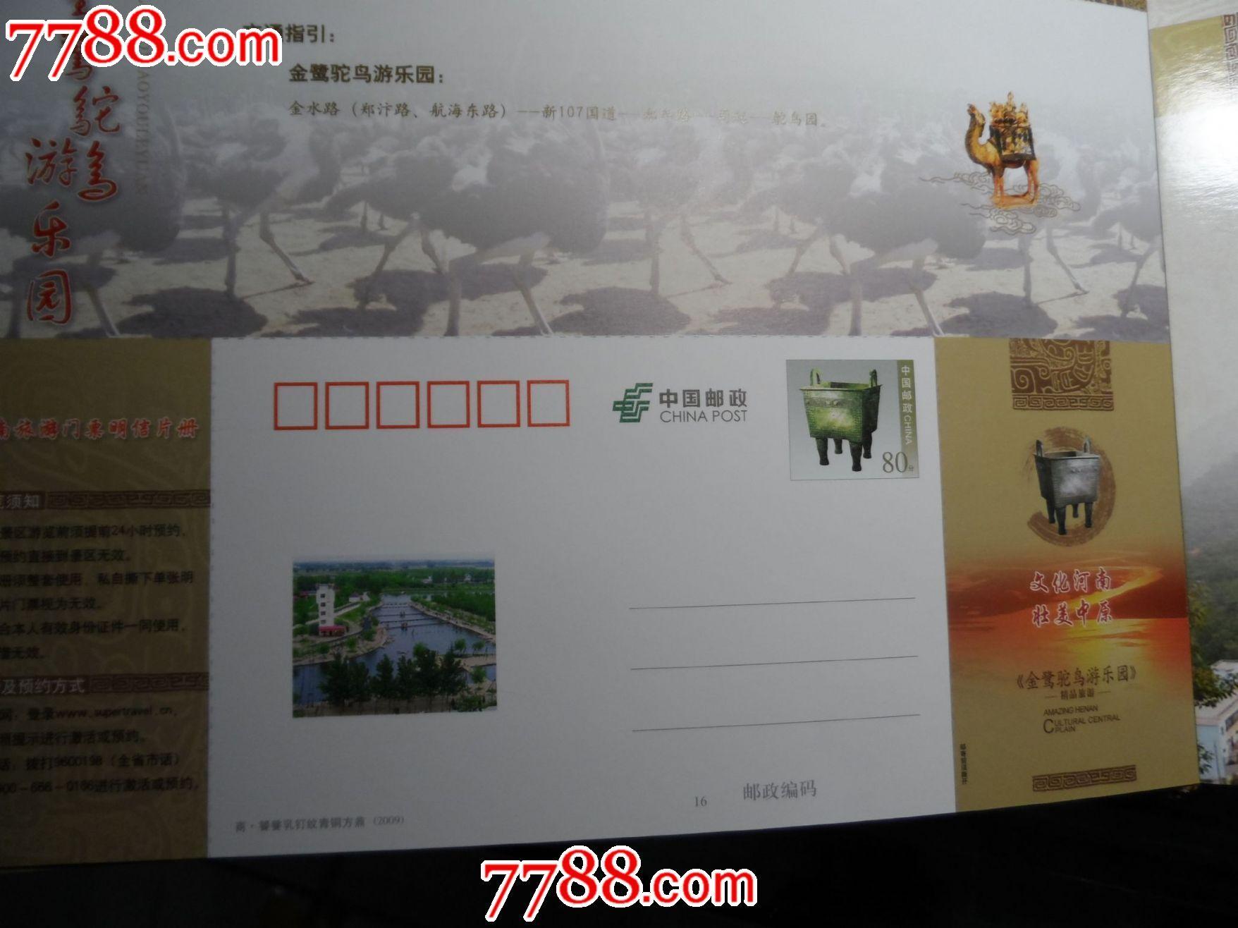 河南旅游门票明信片册