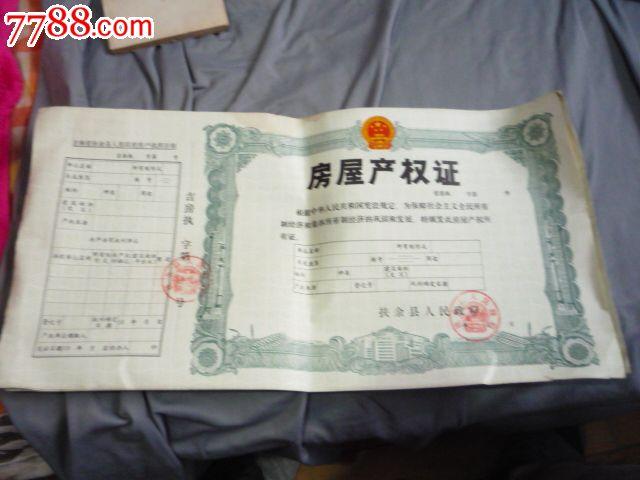 房屋产权证