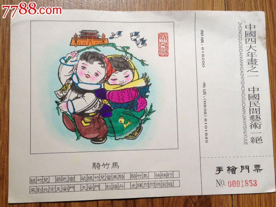 中国四大年画之一少见【绵竹年画手绘门票推磨磨骑竹马】巴蜀民俗源远