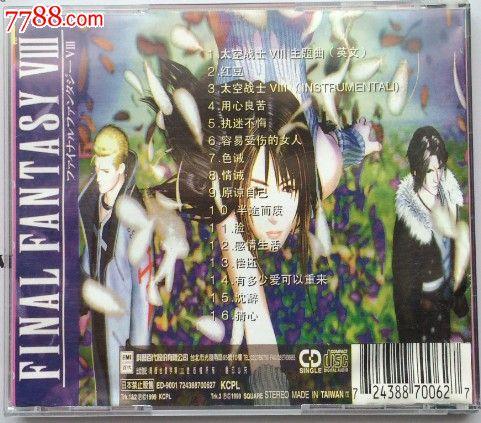 最终幻想10主题曲_王菲eyesonme看着我早期cd最终幻想8主题曲