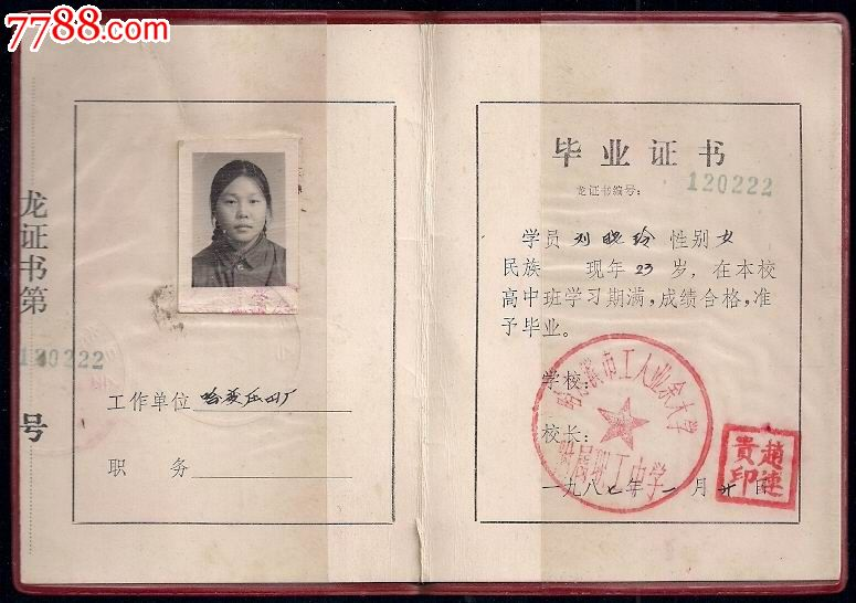 我是黑龙江人,初中毕业,想升学历。不知道英国高中初中图片