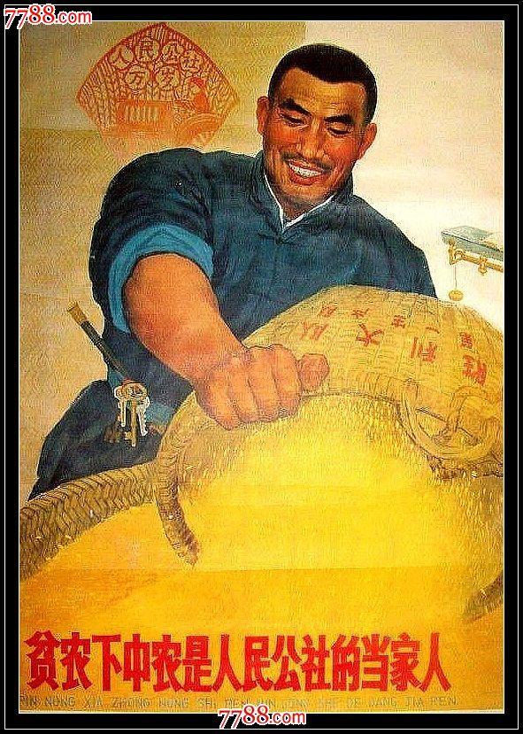 60年代宣传画欣赏--贫下中农是人民公社的当家人
