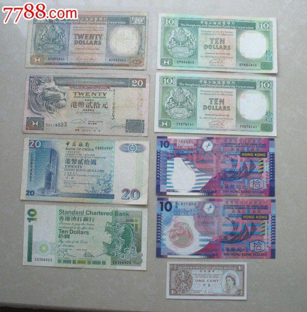 香港港币港元小全套,汇丰渣打中国银行纸币塑料钞,低于面值卖