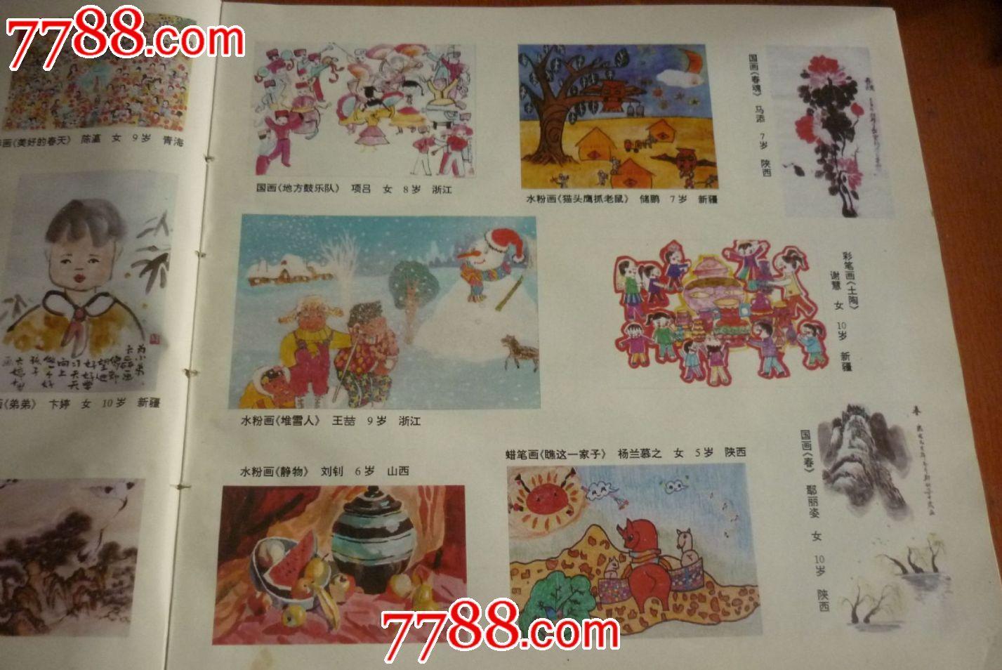 1996双龙杯全国少儿书画大赛作品选集图片