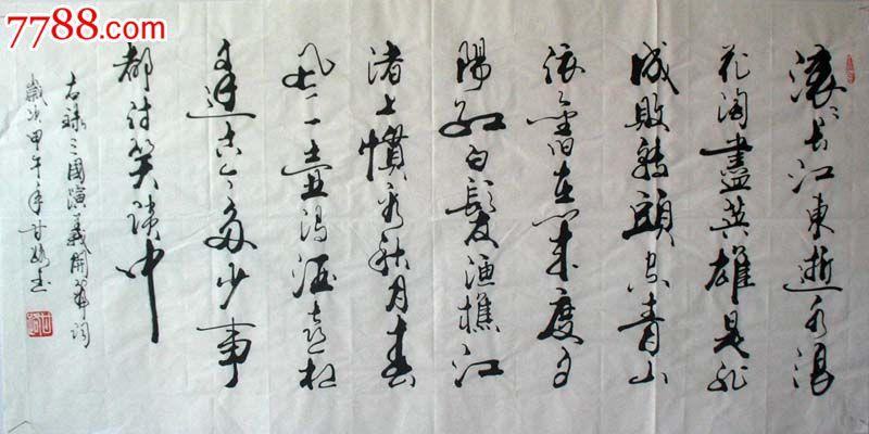 名家书法甘路书法真迹(三国开篇词)三尺装饰家居客厅书法特价1642图片