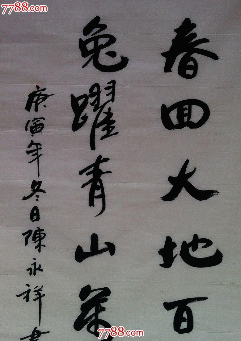 福建南平著名书法家书法对联,精品,深受群众喜爱图片