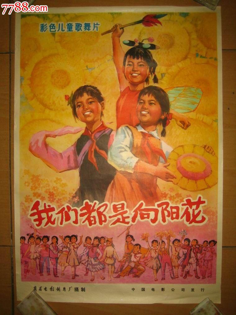 文革电影海报,彩色儿童片:我们都是向阳花
