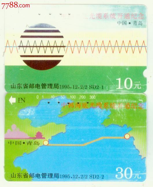 青岛中韩海底光缆开通纪念