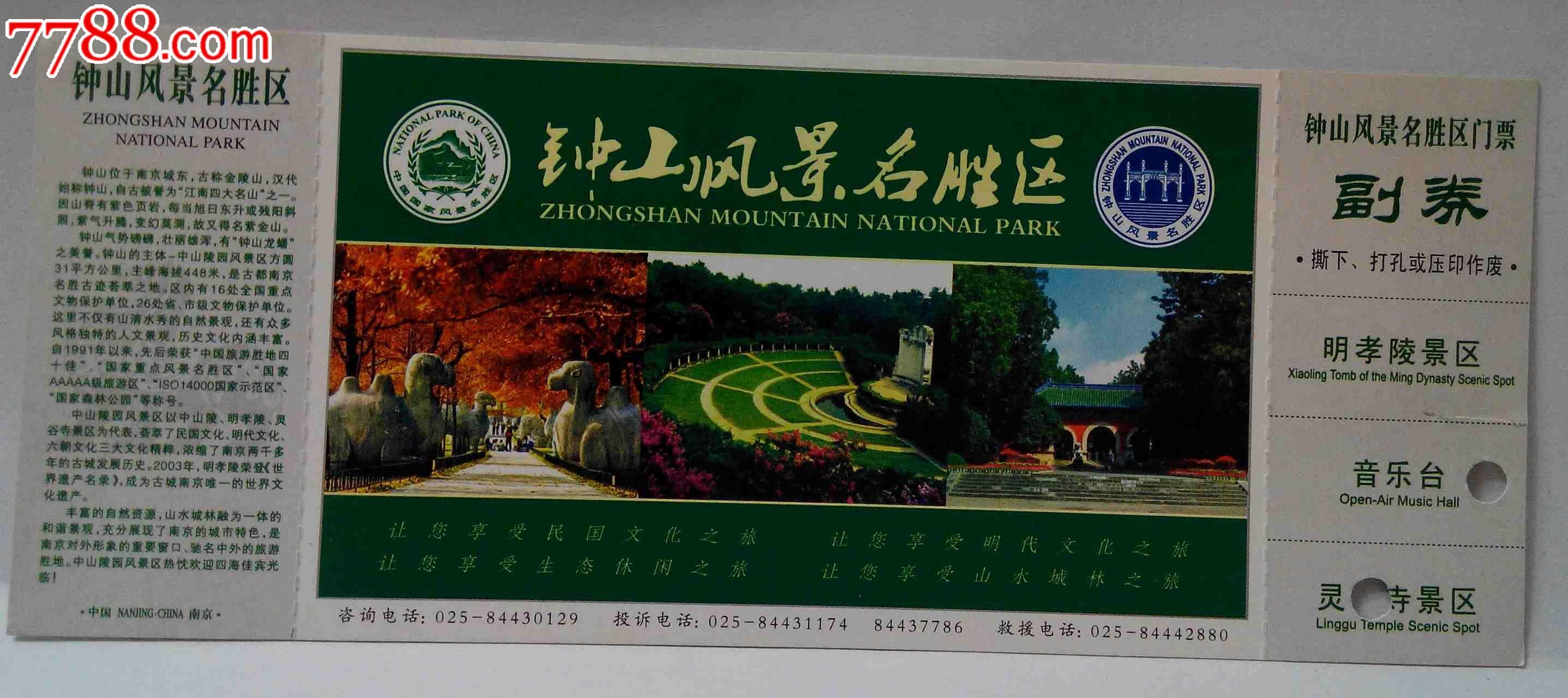 南京钟山风景名胜区门票(hh:123.4)