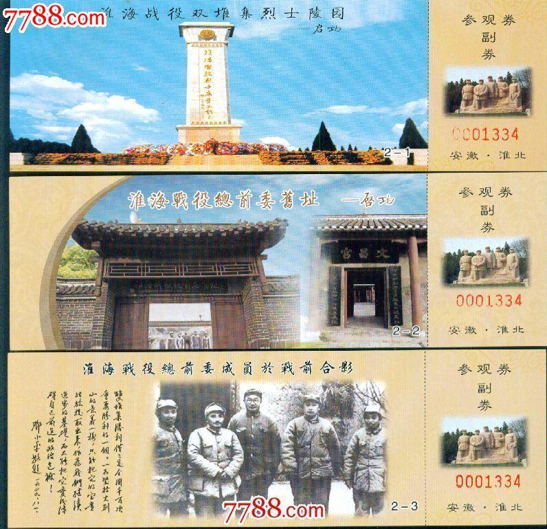 淮海战役双堆集烈士陵园:(3×1)套票——淮北市