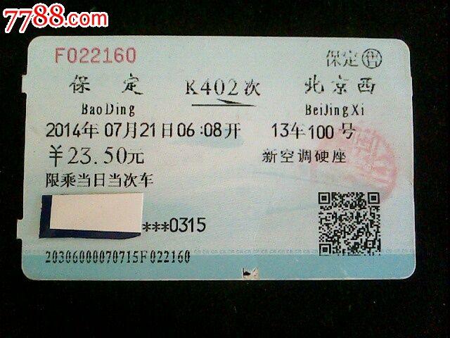 0000元【票证联盟】_第1张_7788收藏__中国收藏热线