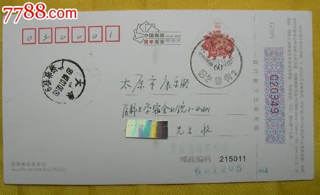 中国邮政贺年(有奖)明信片--猪年票(猪街2邮戳)