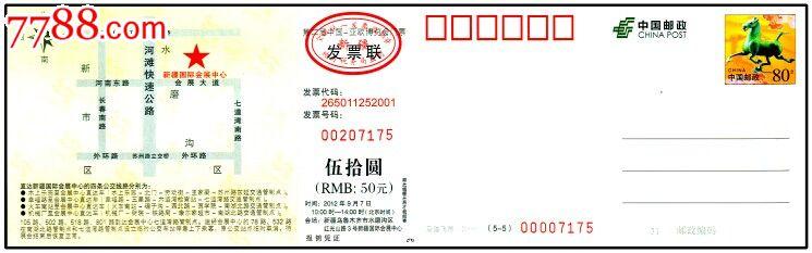 2012年第二届亚欧博览会马踏飞燕邮资片门票4种图案大