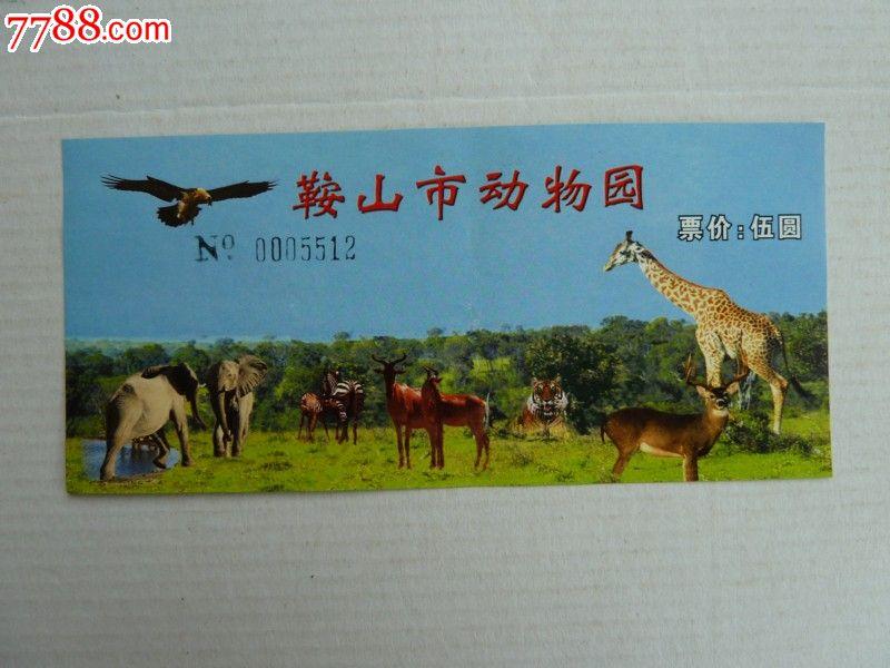 动物园_第1张_7788收藏__中国收藏热线