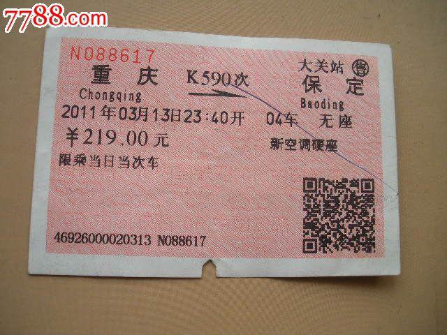 重庆-k590次-保定_第1张_7788收藏__中国收藏热线图片