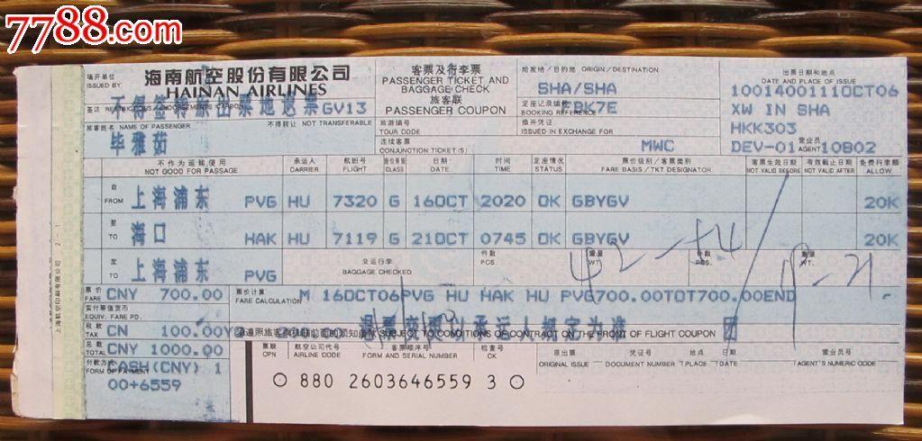 春至海南的机票_海南航空机票(鲲鹏翅12张连号带旅客联)