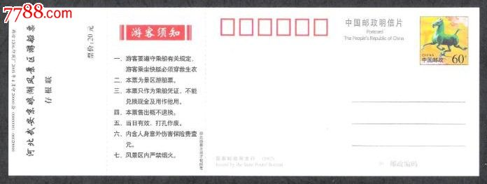 京娘湖风景区游船邮资门票
