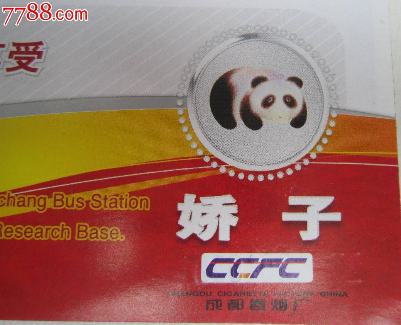 成都大熊猫基地参观券(背面是熊猫娇子烟的广告)(hh:120.3)