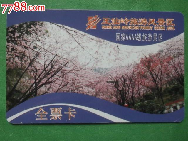 王仙岭旅游风景区_门票卡_都市收藏【7788收藏__中国