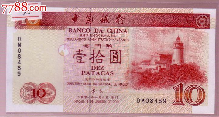 澳门中国银行--壹拾圆(10元)-2001年