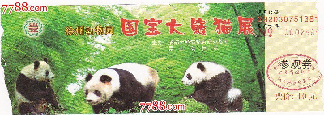 徐州动物园国宝大熊猫展