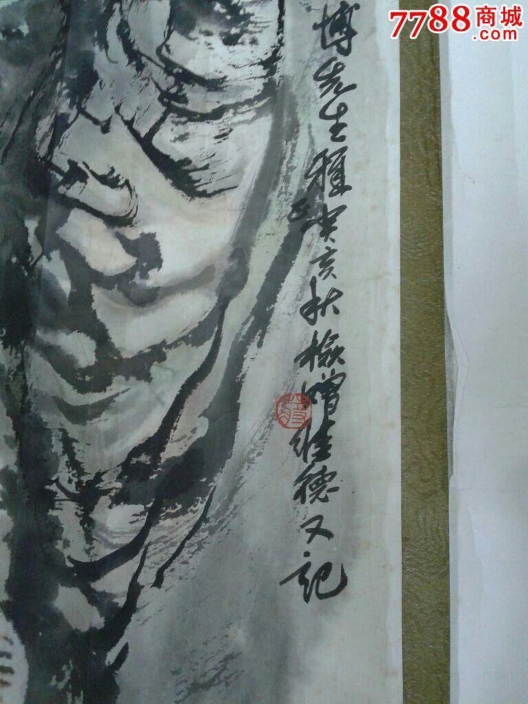 著名画家,蒋维德.山水画原作.图片