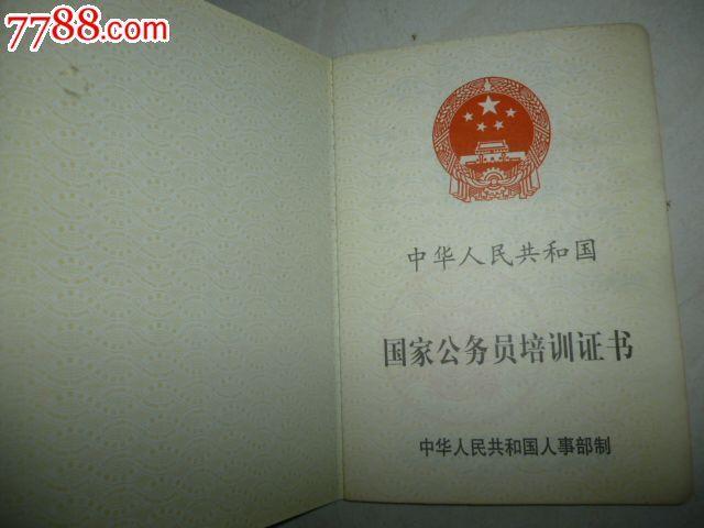 国家公务员培训证_价格10.0000元_第3张_7788收藏__中国收藏热线