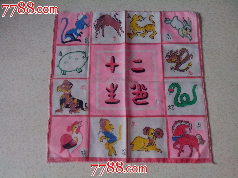 十二生肖动物手绢