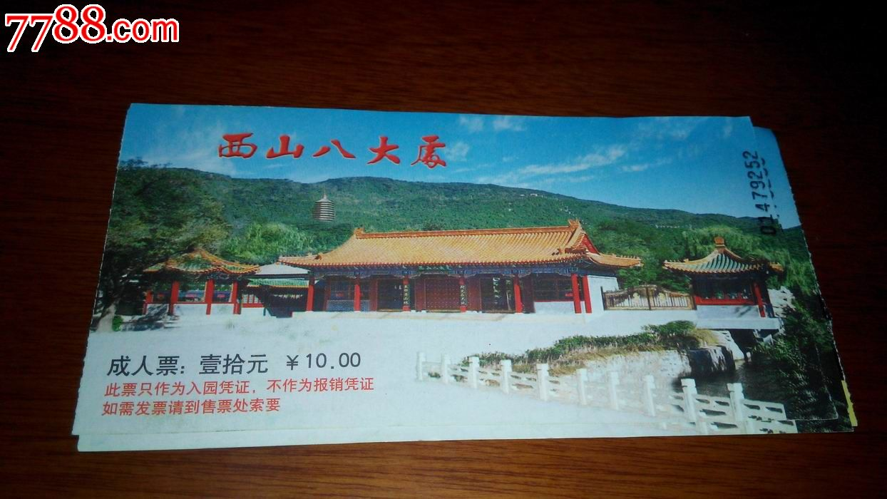 北京八大处门票_西山八大处门票