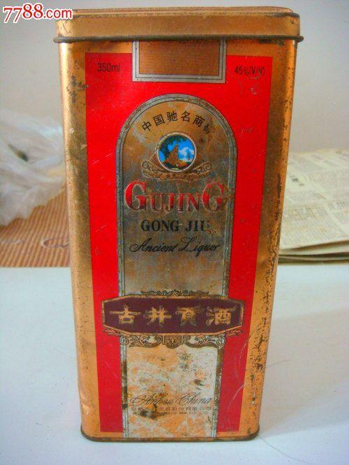 贡酒古井酒盒包装设计展开图学电路设计想图片