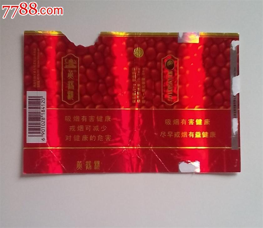 硬红盒黄鹤楼香烟_黄鹤楼牌香烟软盒