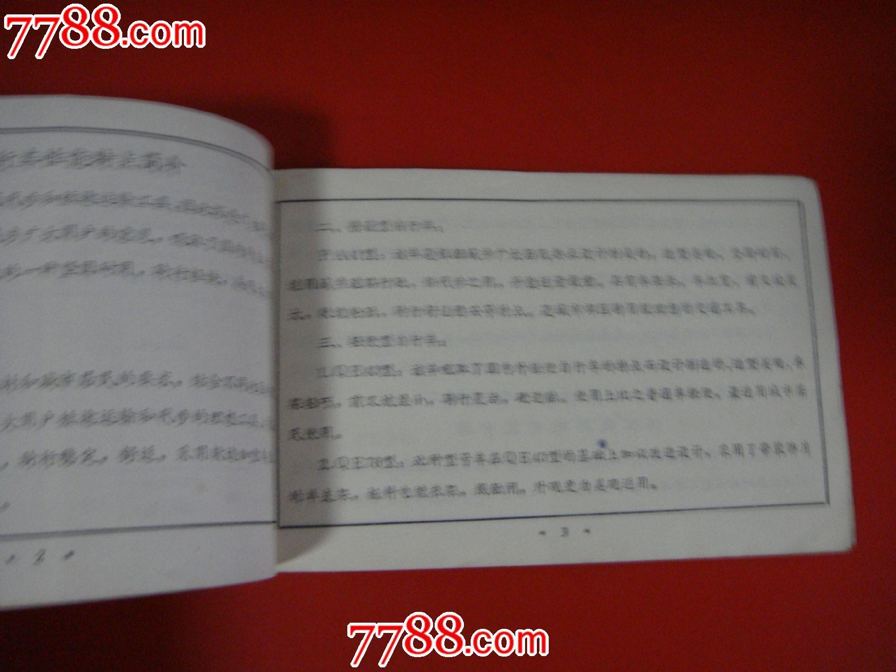 国营青岛自行车厂【金鹿牌自行车~说明书】(附;保险单.
