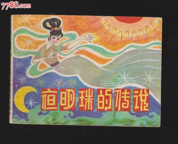 夜明珠的传说(se26104171)_