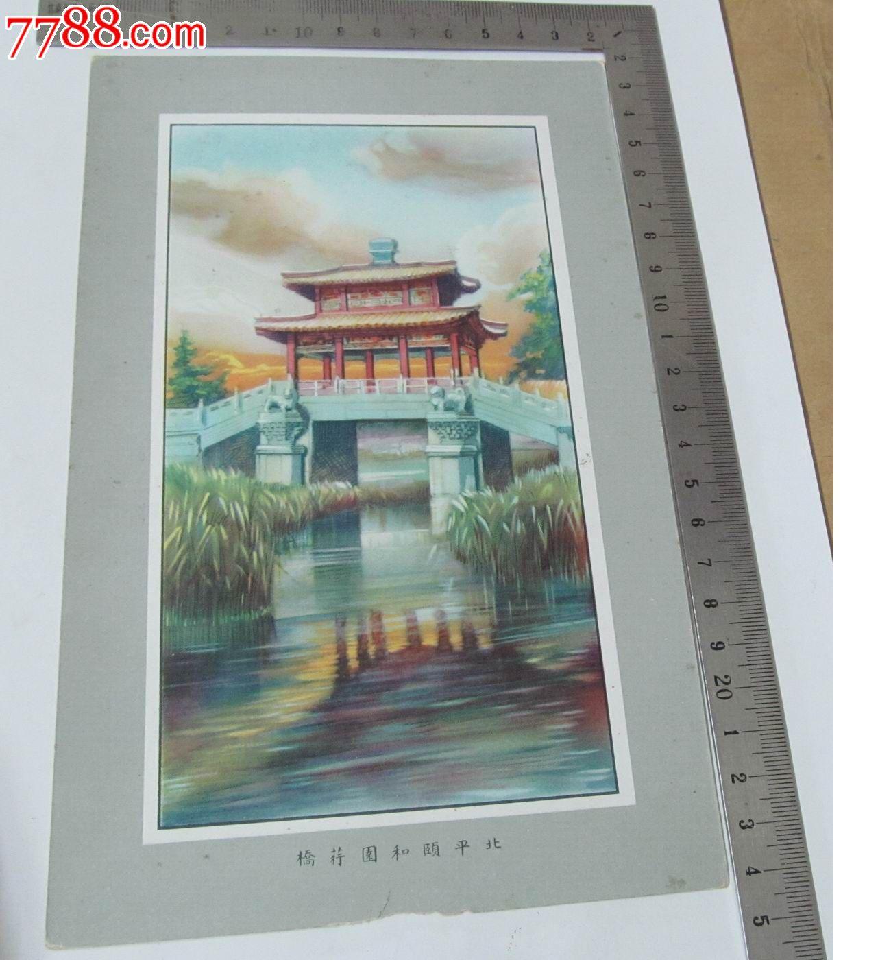 民国烟卡广告画风景《北平颐和园行桥》