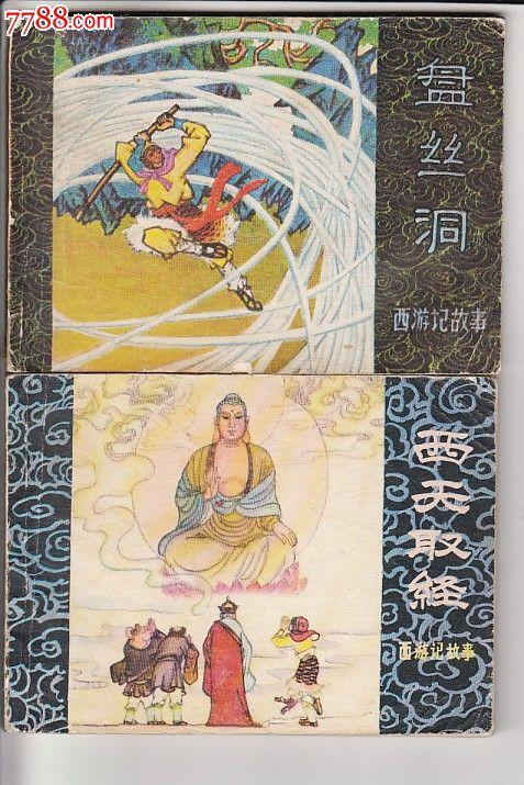 铁扇公主,宝象国,盘丝洞,西天取经,石猴出世**西游记故事(5本合售)