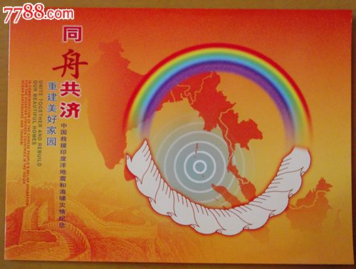 《同舟共济重建美好家园》邮票中国救援印度洋海啸纪念(带邮折)