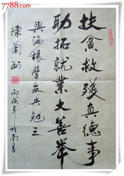 中国实力派名家---陈兰洲书法作品:扶贫救残真德事就拓就业大善举图片